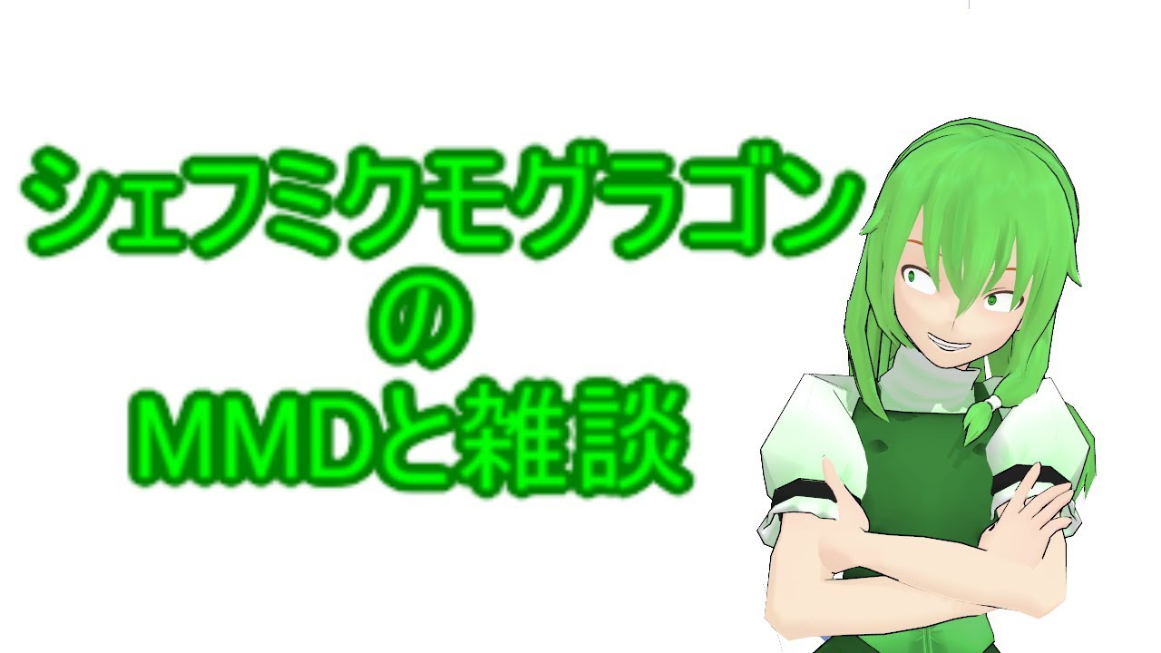 シェフミクモグラゴン のMMDと雑談