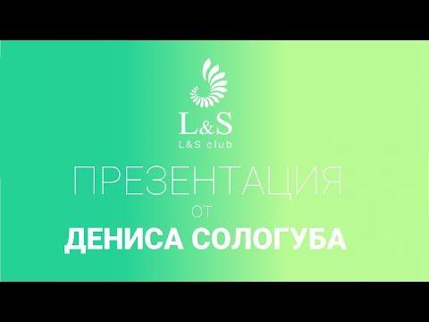 👔 Презентация L&S Club от администратора - Дениса Сологуба (12.10.2018)
