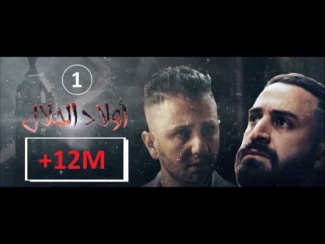 Wlad Hlal Episode 01 Ramdan 2019 أولاد الحلال الحلقة 1 الأولى Youtube