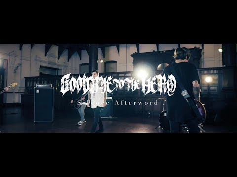 GOODBYE TO THE HERO - Silence afterward - MV【OFFICIAL MUSIC VIDEO】