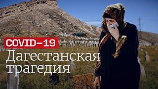 Фото Почему коронавирус в Дагестане стал катастрофой? / Эпидемия с Антоном Красовским
