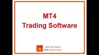 Forex สอน เทรด : 001. สอน MT4 Trading Software