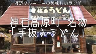 広島県神石高原町 名物「手抜きうどん」