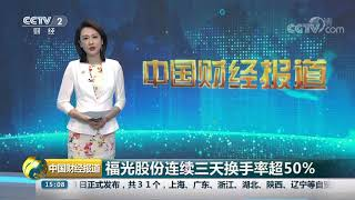 [中国财经报道]科创板25股全线收涨| CCTV财经