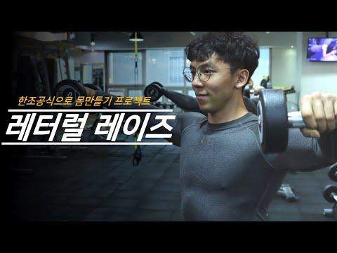 [한조 공식] 측면어깨를 더욱더 분리해서 파�