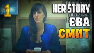 Ева Смит / Her Story прохождение §1