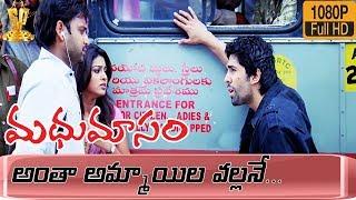 Madhumasam Telugu Movie Fight Scene HD || Sumanth || Sneha || Suresh Production