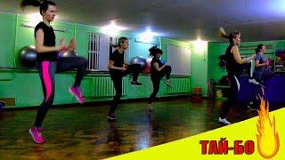 ТАЙ БО Кардио дома Упражнения для похудения ЖИРОСЖИГАЮЩАЯ КАРДИО ТРЕНИРОВКА Taebo Fitness Fusion