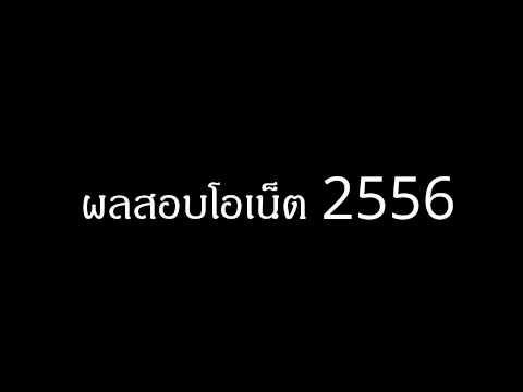 ประกาศผลสอบ o-net 56 ผลสอบโอเน็ต 2556