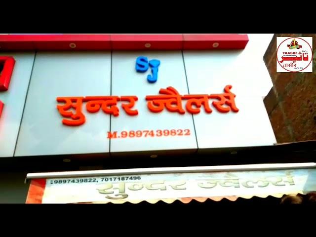 Sunder Jewellers Aligarh