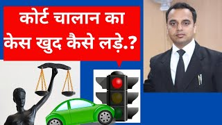 How to contest Court challan | virtual court challan