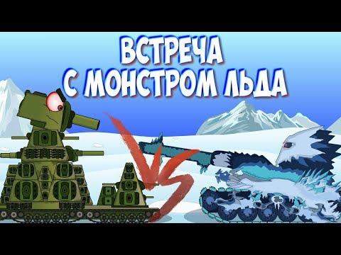 Встреча КВ-44 с ледяным монстром.Мультики про танки.