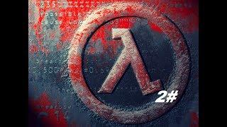 Half Life 1 2# -😱VÁRATLAN KÖVETKEZMÉNYEK!😱-