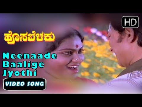 Neenaade Baalige Jyothi Song and More | Dr Rajkumar, S Janaki | Hosabelaku Movie | Kannada Songs