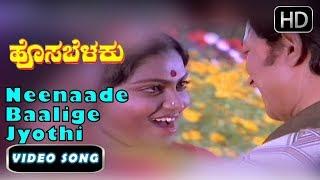 neenaade baalige jyothi song and more   dr rajkumar s janaki   hosabelaku movie   kannada songs