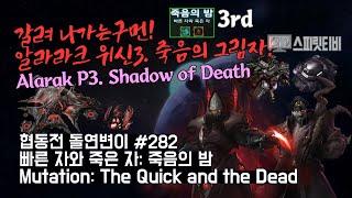 [스타크래프트2] 협동전 돌연변이 # 282 빠른 자와 죽은 자:죽음의 밤-알라라크+스투코프(Alarak+S…