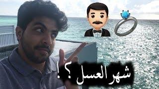 ليش قررت قضاء شهر العسل في المالديف ؟!!