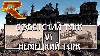 СОВЕТСКИЙ ТЯЖ vs НЕМЕЦКИЙ ТЯЖ - Tiger II (P) vs ИС-2 1944. War Thunder