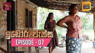Idora Wassa - ඉඩෝර වැස්ස | Episode -07 | 2018-11-05 | Rupavahini TeleDrama Thumbnail