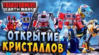 ОТКРЫТИЕ ПРЕМИУМ КРИСТАЛЛОВ! Трансформеры Войны на Земле Transformers Earth Wars #110
