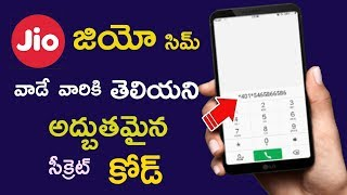 Most Useful Secret Code For All Jio Users | Jio Secret Code!Telugu | All Android Mobile Phones Code