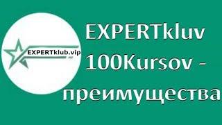 Закрытый клуб EXPERTKLUB и 100KURSOV. Заработок в интернете 2018.