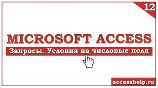 Как создать ЗАПРОС С УСЛОВИЕМ в базе данных MS ACCESS
