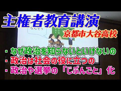 【シティズンシップ教育】主権者教育授業の様子 京都大谷高校