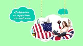 Веселый английский для детей и взрослых  Развивающее видео Speak English уроки английского