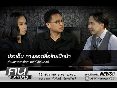 คนเคาะข่าว ทางรอดสื่อไทย ปีหน้า 15/12/2016