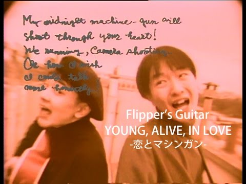 YOUNG, ALIVE, IN LOVE - 恋とマシンガン -(M.V.) / FLIPPER'S GUITAR