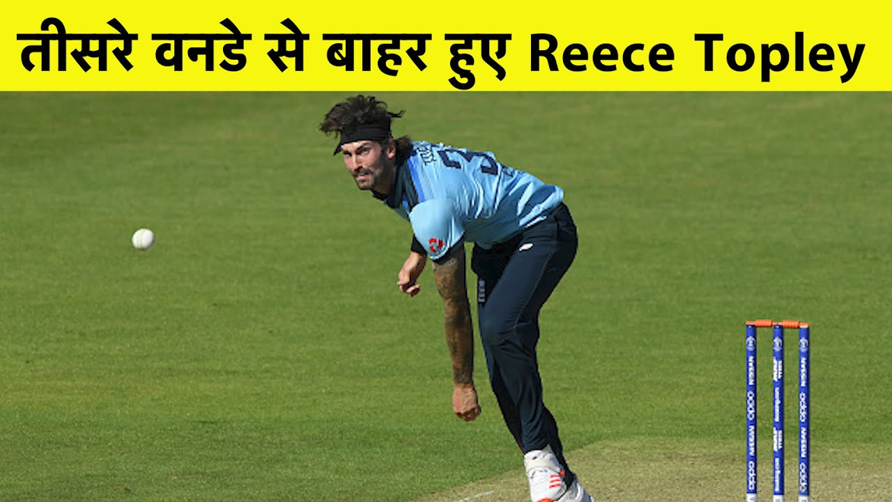 Reece Topley To Miss 3rd ODI Due To Groin Injury | ENG vs IRE | Sports Tak