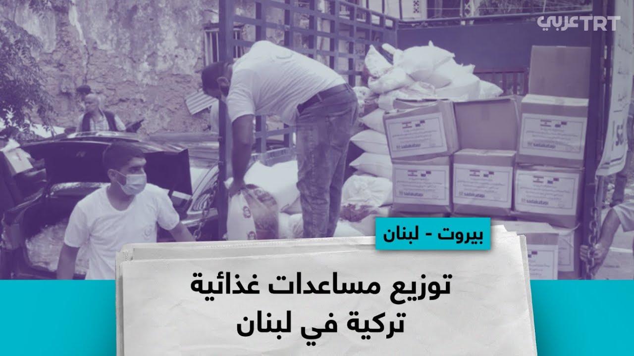 توزيع مساعدات غذائية تركية في لبنان