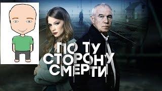 """Дядя Вася о сериале """"По ту сторону смерти""""."""