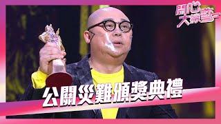 開心大綜藝|公關災難頒獎典禮|公關災難