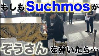 SuchmosのSTAY TUNEのコード進行でぞうさんを弾いてみました   ぜひ最後までお聴きください! チャンネル登録も是非   Official HP : https://keichanpiano.com/ (各種 ...