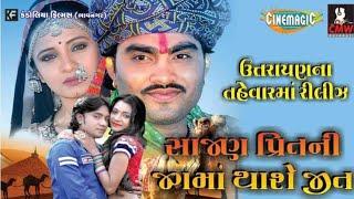 Jignesh kaviraj - new Gujarati movie - coming soon