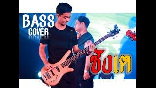 เพลง ซังเต วงกางเกง Bass Cover