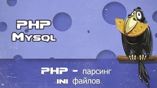 PHP -  parse_ini_file работаем с ини файлами, парсинг ini файлов в php