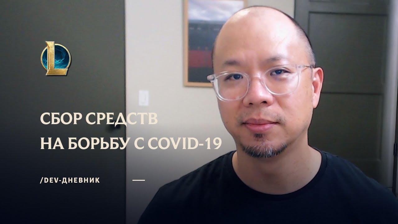Сбор средств на борьбу с COVID-19 - League of Legends