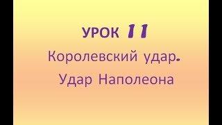 Урок 11. Королевский удар. Удар Наполеона. Международные шашки. Видеоуроки
