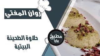 حلاوة الطحينة البيتية - روان المفتي