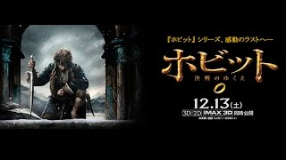 Hobbit 3 - early review from Japan