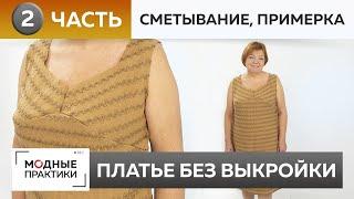 Шьем платье без выкройки Прямое платье из льна с интересным лифом Часть 2 Сметывание и примерка