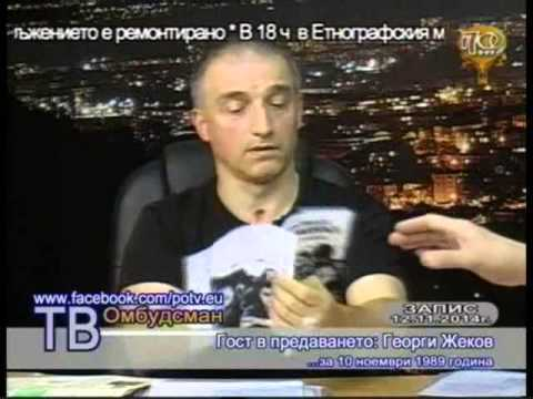 Георги Жеков, гост на потомствения комунистически отпадък Евгений Тодоров в болшевишкия парцал ПО ТВ