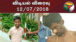 Vidiyal Viraivu | 12-07-2018 | Puthiya Thalaimurai TV