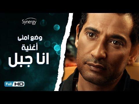 اغنية انا جبل من مسلسل وضع أمني للنجم عمرو سعد - غناء روبي - Wad3 Amny
