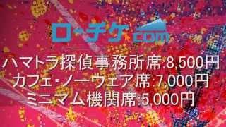 チケットのお求めはコチラ http://l-tike.com/play/hamatora/?ltksap&ci...