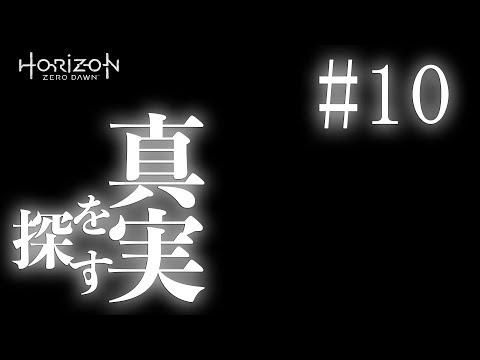 【PS4】真実を探す #10【Horizon Zero Dawn】 thumbnail