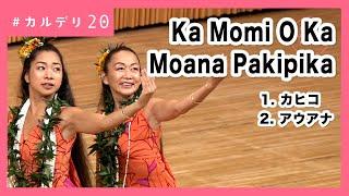 古典フラ・カヒコと現代フラ・アウアナ|Ka Momi O Ka Moana Pakipika 【カルデリ】